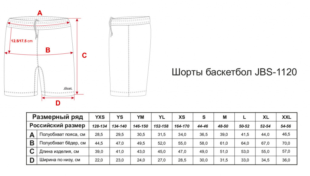 61c07509 Шорты баскетбольные Jögel JBS-1120-071, синий/белый купить в Минске ...